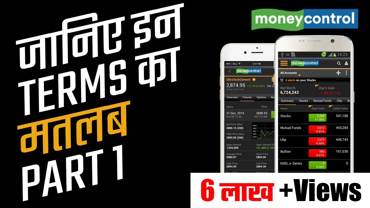 How to Read Stock Quotes on Moneycontrol? (Hindi) Part 1