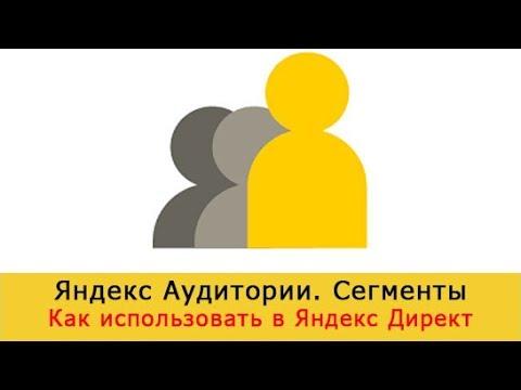 Яндекс Аудитории. Настройка сегментов. Как использовать в Яндекс Директ