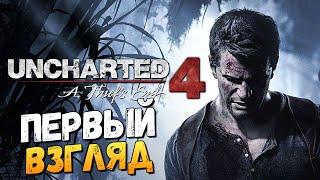 Uncharted 4: Путь Вора - Первый Взгляд