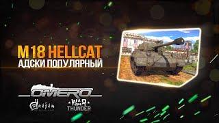 Обзор M18 Hellcat: АНОМАЛЬНАЯ БРОНЯ! | War Thunder