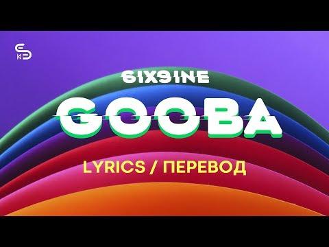 6IX9INE - GOOBA (Lyrics) (Перевод)