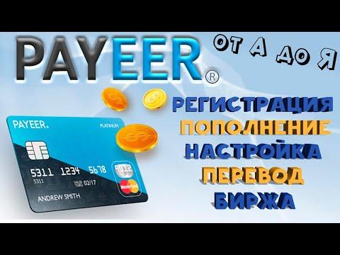 Payeer (Пайер) кошелек и биржа 2021 г. // ПОЛНЫЙ ОБЗОР, ОТЗЫВЫ, ЛАЙФХАК [ВАЖНАЯ ИНФОРМАЦИЯ] ❗️❗️❗️