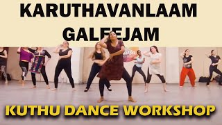 Kuthu dance workshop | Barcelona | Karuthavanlaam galeejam | Happy tamil new year | Vinatha