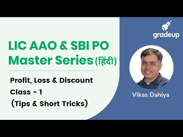 Profit and Loss Short Tricks in Hindi for SBI PO and LIC AAO Master Series (हिंदी)