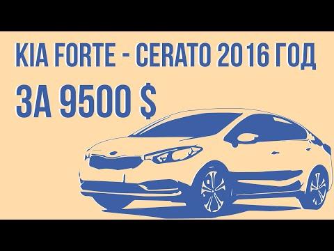 Машина из США за 9500 $ Kia Forte Cerato 2015. Аукцион Америки