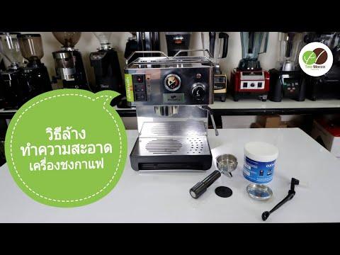 สาธิตวิธีล้างเครื่องชงกาแฟด้วยผงล้างเครื่องชง #อ็อกซี่คอฟ