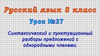 Русский язык 8 класс (Урок№37 - Синтаксический и пунктуационный разборы предложений с однород.член.)