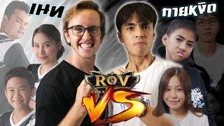 ROV : ทีม My Mate Nate VS กายหงิด!!!!!!!!