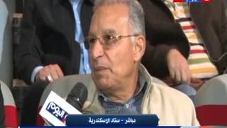 كاس مصر| لقاء كابتن زيزو من استاد الاسكندرية