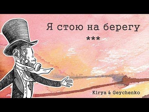 Я стою на берегу | Kirya & Geychenko (original song)