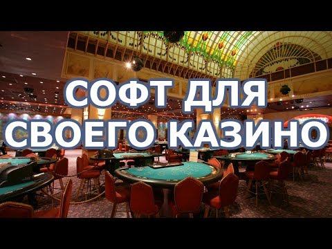 Софт для своего онлайн казино