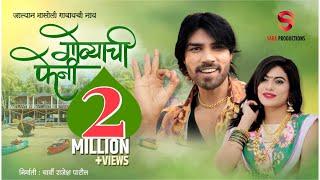 Jaalyan Masoli Gavaichi Nay [Govyachi Feni] | 4K 2020  Love Song  | Sara Productions