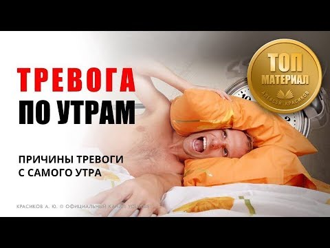 ТРЕВОГА по утрам/ симптомы всд/ лечение ВСД - YouTube
