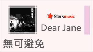 Dear Jane - 無可避免