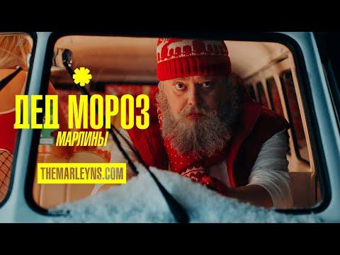 Клип Марлины - Дед мороз, подари мне.
