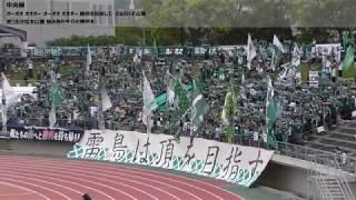 2018.5.6 岐阜vs松本(長良川) 松本ゴール裏 チャント集.