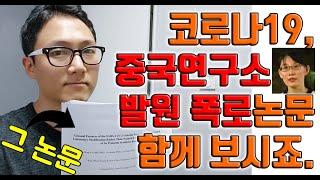 옌리멍 박사의 코로나19 폭로논문! 약사와 함께 읽어보…