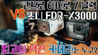 [4K]최고의 액션캠은 누구? 고프로 히어로 7 블랙 VS 소니 FDR-X3000 비교 리뷰