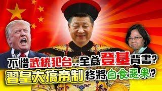 武統犯台...習皇終將自食惡果?美智庫專家直言:中國打不起這場仗!|風云軍事 #14
