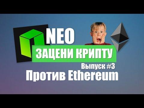 Зацени Крипту #3 Обзор монеты NEO и Сравнение с Ethereum / Убийца Ethereum ?