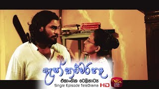 Dan Kaluwara Na - දැන් කළුවර නෑ | Single Episode TeleDrama | Rupavahini TeleDrama Thumbnail