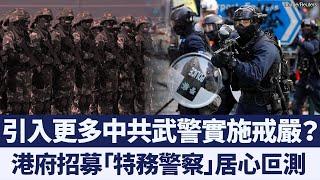 傳港府招攬特務警察 疑為引入武警戒嚴|新唐人亞太電視|20191021