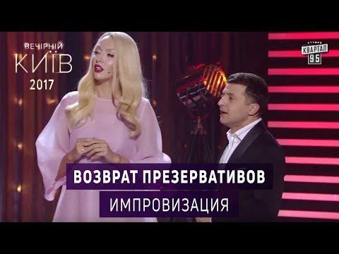 Возврат презервативов - Импровизация с Владимиром Зеленским и Олей Поляковой