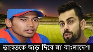 ভারতকে একবিন্দু ছাড় দিবে না বাংলাদেশ বললেন মুশফিকুর রহিম। Mushfiqur Rahim VS India Epic Test 2017