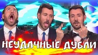 """Биржа Мемов"" - Неудачные дубли ! (Лев  Шагинян)"