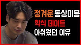 정겨운 ♥ 김우림 출연료 실화? 서민 코스프레 소름 돋는 이유