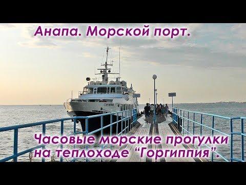 Анапа. Морской порт. Часовая морская прогулка на теплоходе Горгиппия, а так же поездка в дельфинарий