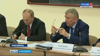 Владимир Путин пообещал финансирование строительства центра синхротронного излучения в Новосибирске