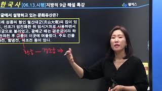 [윌비스공무원학원] 조민주 한국사 2020년6월13일 …