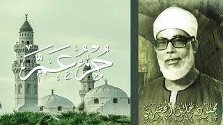 جزء عم - محمود خليل الحصري رحمه الله