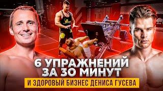 КАК НЕ ПОСТАВИТЬ Спорт на Ноль 6 упражнений за 30 минут и Здоровый бизнес Дениса Гусева