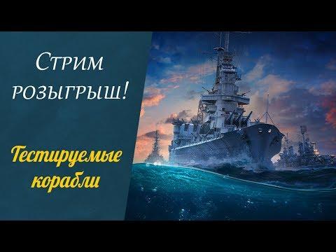 бонус код в мир кораблей
