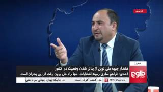 MEHWAR: Political Parties' Demand From NUG Leaders Discussed