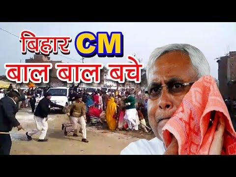 Bihar के CM नीतीश कुमार बाल बाल बचे, काफिले पर पथराव