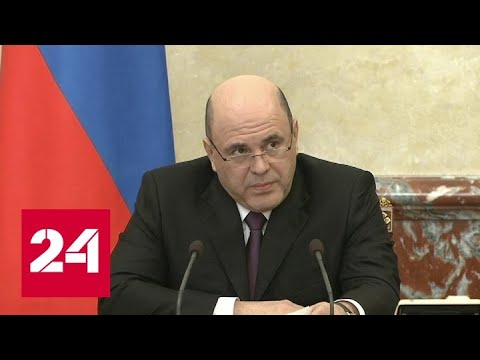 Мишустин отдал новые распоряжения, необходимые для выполнения поручений президента - Россия 24