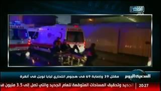 مقتل 39 وإصابة 69 فى هجوم انتحارى لبابا نويل فى أنقرة