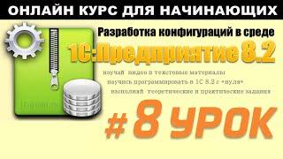 8 урок. Онлайн курс