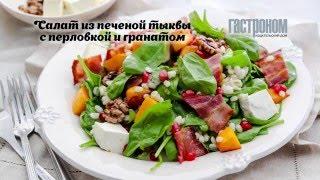 Салат из печеной тыквы с перловкой и гранатом