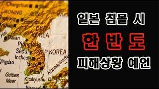 일본침몰 시 한반도피해상황 예언