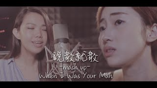 【說散就散 mash-up When I Was Your Man 】Cover by:利佩芝 X Raii