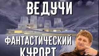 Горнолыжный курорт в Чечне Ведучи 2020