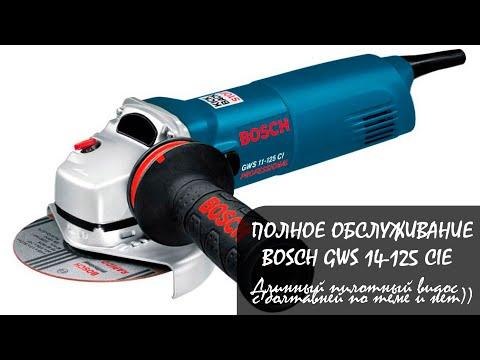 Обслуживание Bosch GWS 14-125 CIE