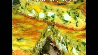 Рецепт - Пирог с яйцами и зелёным луком.