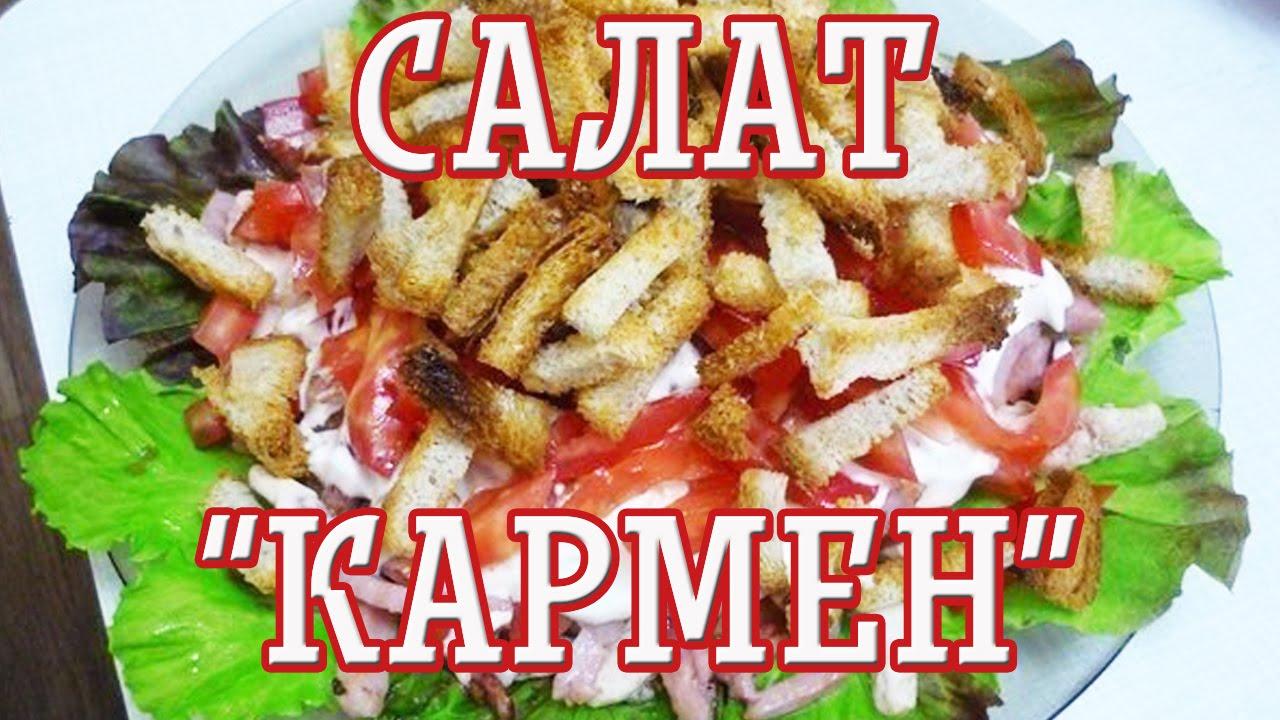 Салат кармен с баклажанами