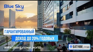 BLUE SKY TOWER - это клубный комплекс бизнес-класса с апартаментами и отелем бренда Holiday Inn