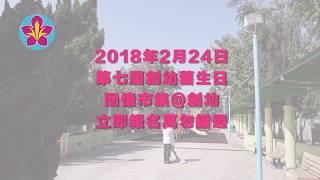 2018創幼舊生日 ~參加者宣傳片~